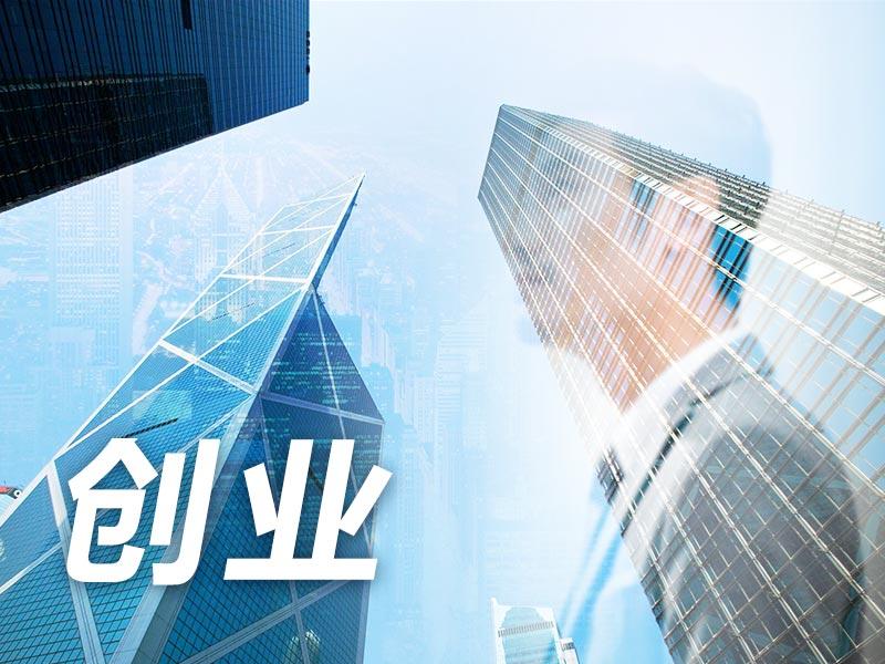 港交所宣布修改上市规则 吸引科技及创新型企业来港上市