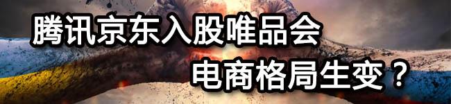 腾讯京东入股唯品会