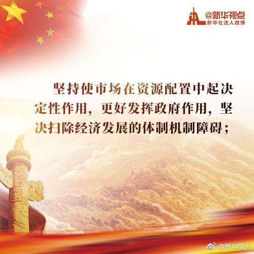 习近平新时代中国特色社会主义经济思想包含什么