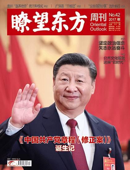 《中国共产党章程(修正案)》诞生记