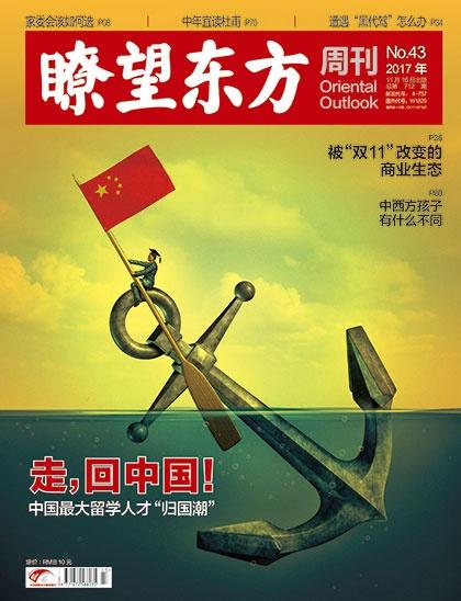 """中国最大留学人才""""归国潮"""""""