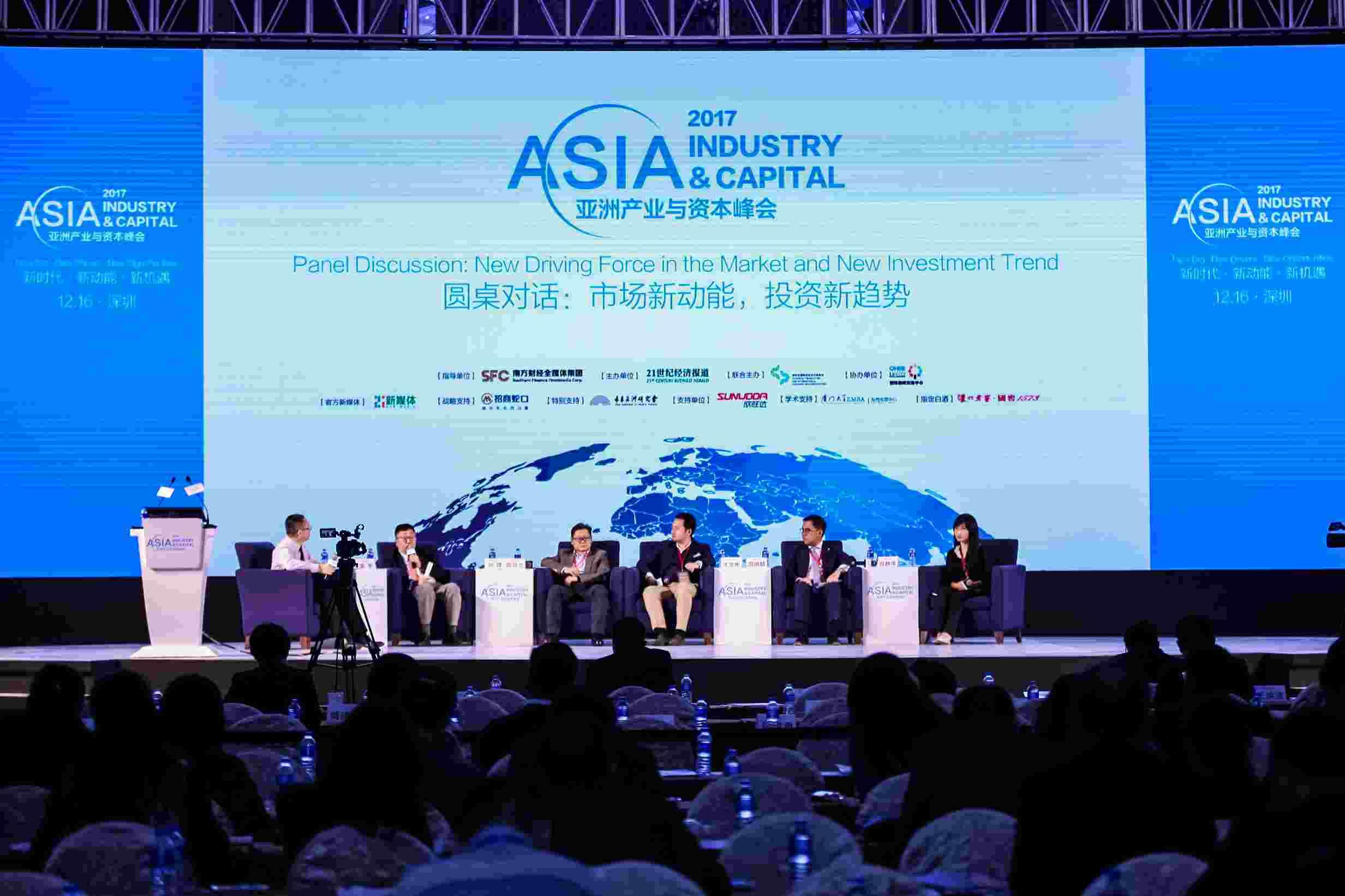 """培育新动能寻找新机遇 """"2017亚洲产业与资本峰会""""盛大举行"""
