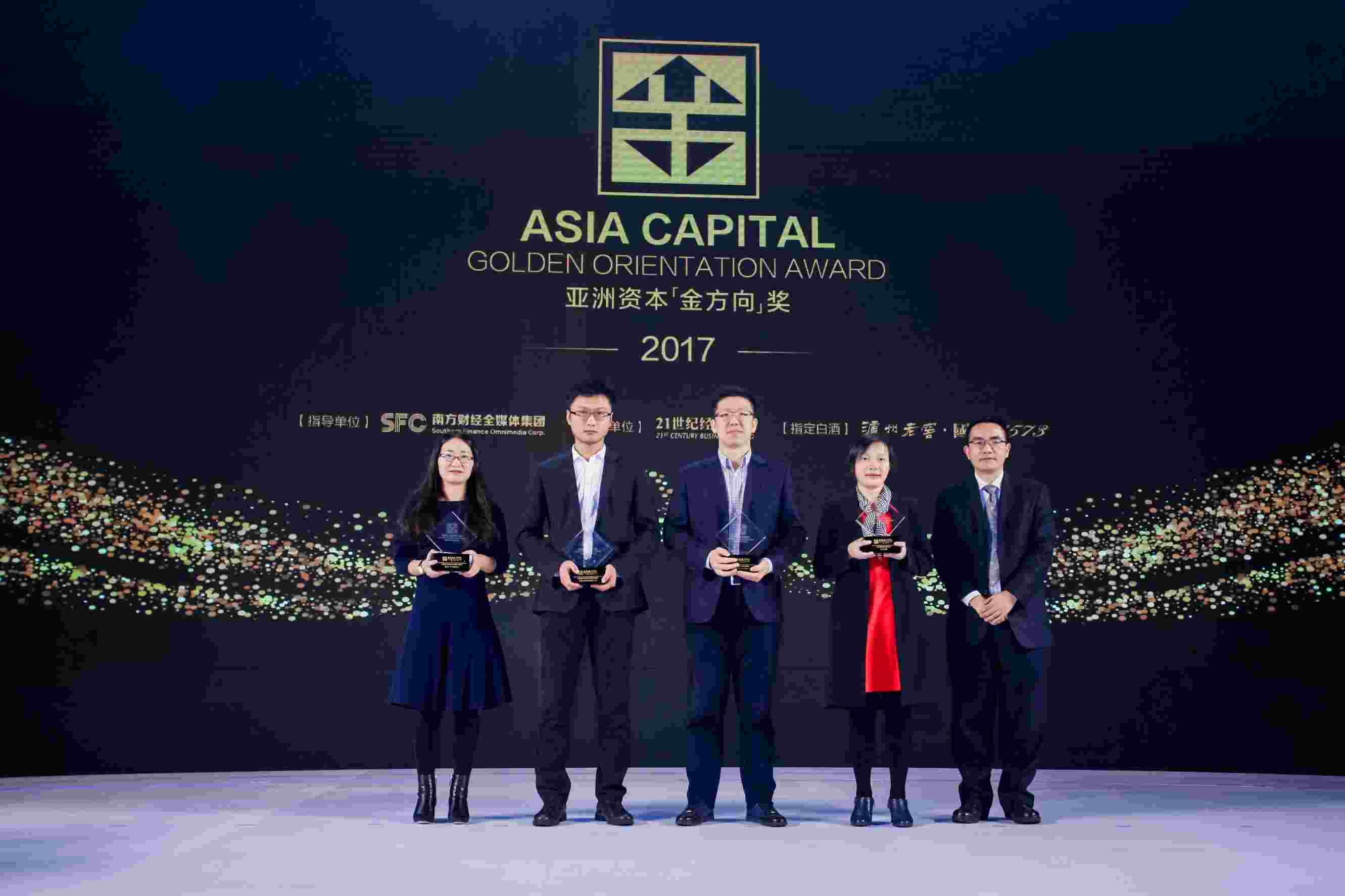 2017亚洲资本「金方向」评选榜单盛大揭晓