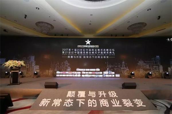 2017中国最佳商业模式评选揭晓,新常态下解读商业颠覆与升级