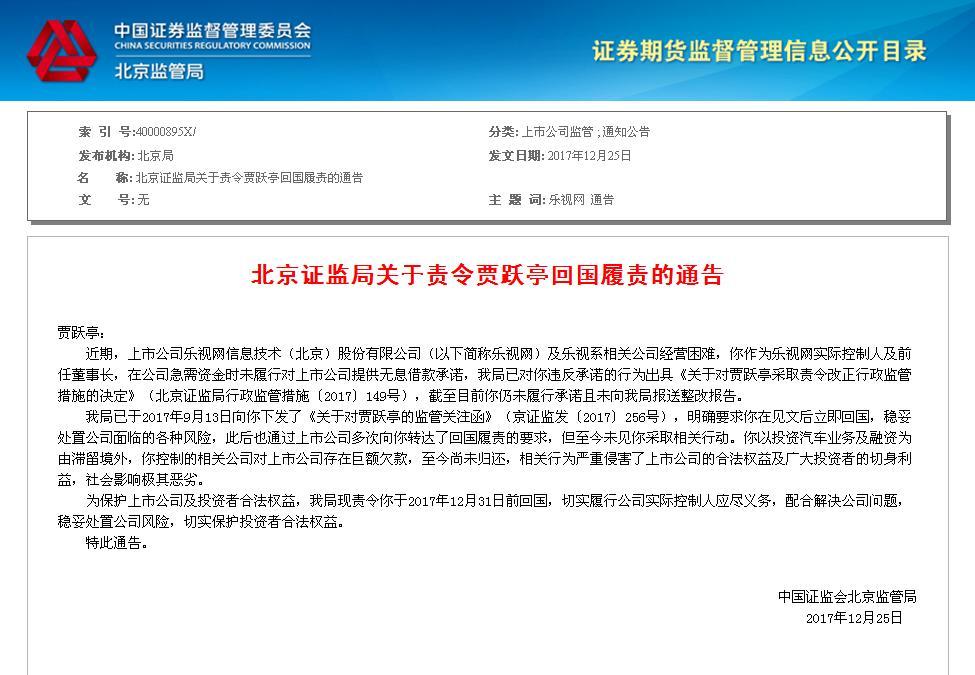 """北京赛车:""""老赖""""贾跃亭_北京证监局喊你12月31日前回国履责"""