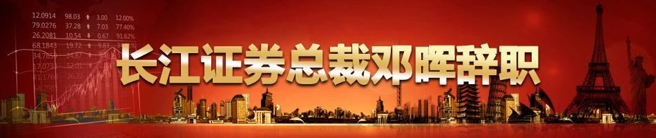 长江证券总裁邓晖辞职