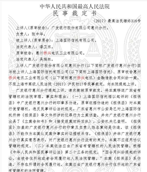 侨兴债涉事银行逐渐浮现 邮储北京分行们无不无辜?
