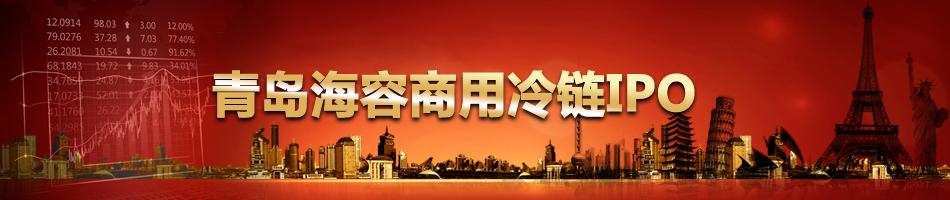 青岛海容商用冷链IPO