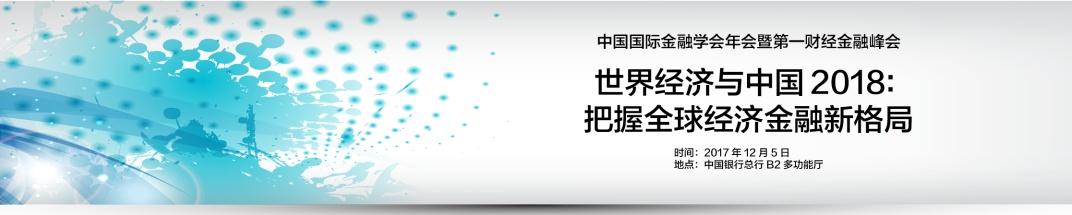 中国国际金融学会年会