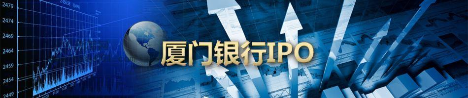 厦门银行IPO