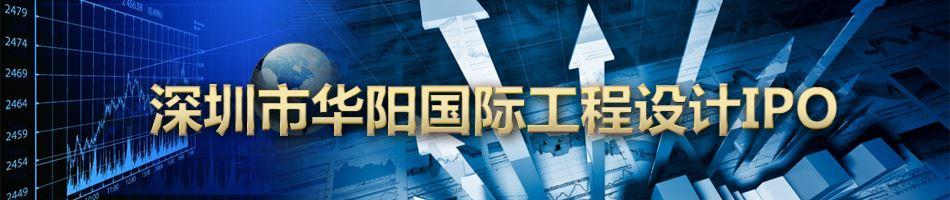 深圳市华阳国际工程设计IPO