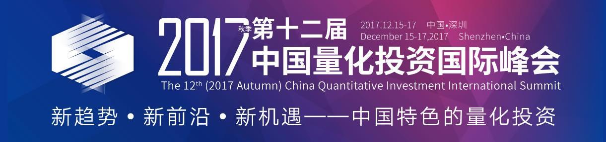 2017秋季中国量化投资国际峰会