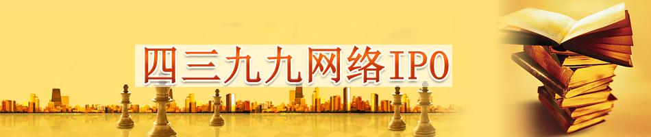 四三九九网络IPO