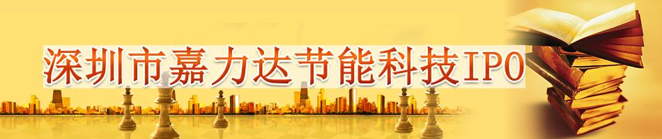 深圳市嘉力达节能科技IPO
