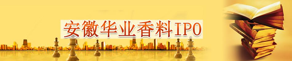 安徽华业香料ipo