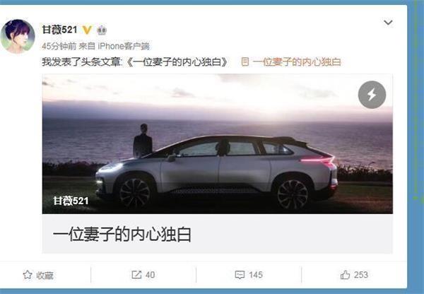 27家供应商致信甘薇贾跃亭:我们真的需要钱 过年钱、救命钱!