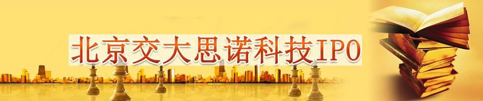 北京交大思诺科技IPO