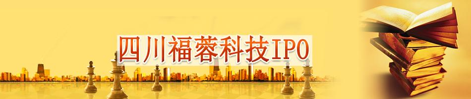 四川福蓉科技IPO