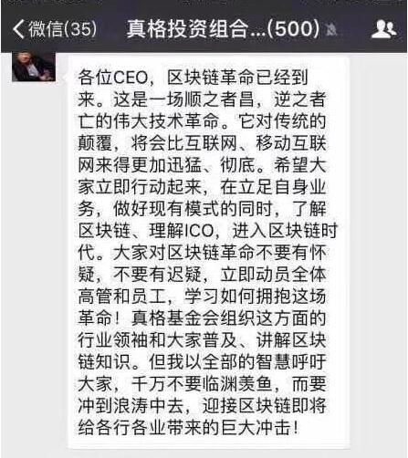 """薛蛮子""""怼""""徐小平对区块链的看法:""""打了鸡血似的 太亢奋了"""""""
