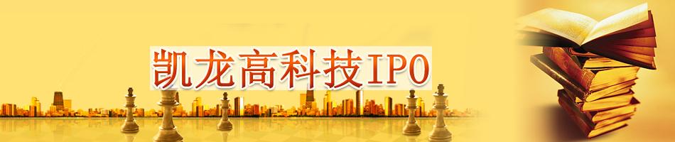 凯龙高科技IPO