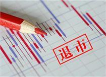 今年退市第一股或是它!还有这些股票退市风险也不小