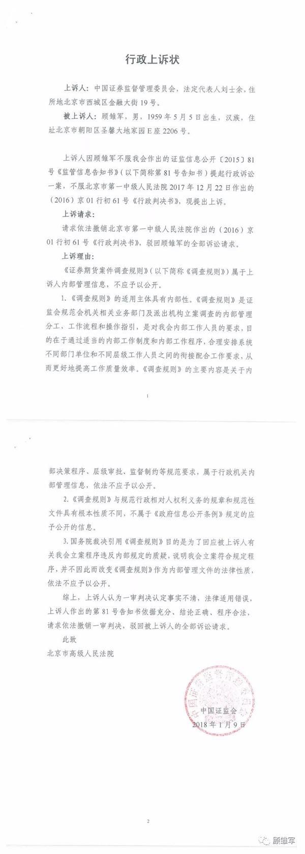 jin5222.com金沙:原科龙电器董事长顾雏军:中国证监会上诉了!