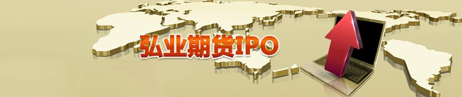 弘业期货IPO
