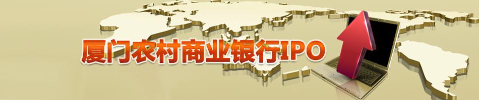 厦门农村商业银行IPO