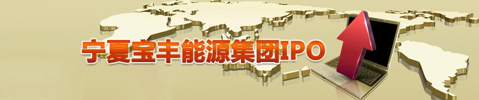 宁夏宝丰能源集团IPO