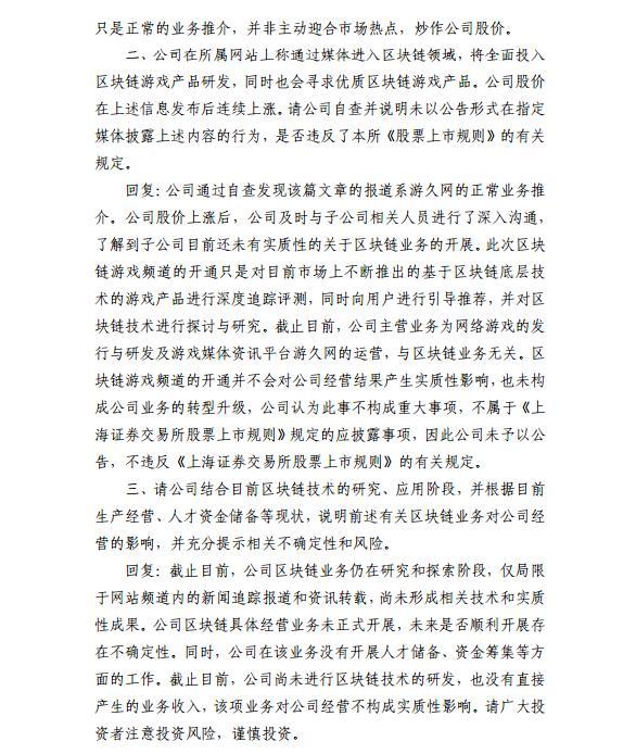 游久游戏回复上交所问询函:目前主营业务与区块链业务无关