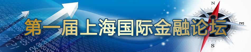 第一届上海国际金融论坛