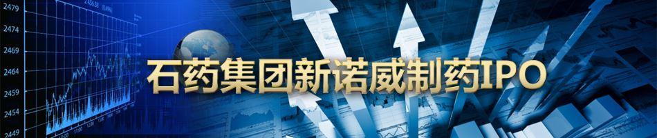 石药集团新诺威制药IPO