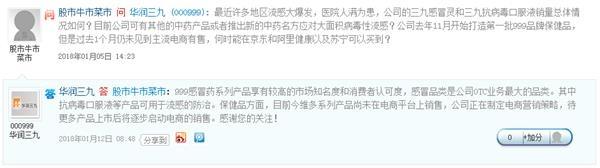 热情打call<a href=/gupiao/000999.html  class=red>华润三九</a>。png