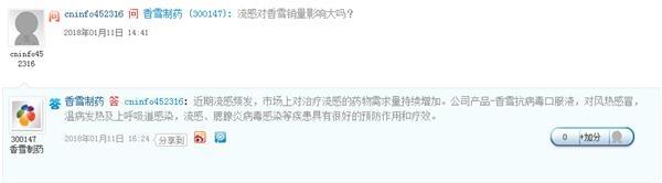 热情打call<a href=/gupiao/300147.html  class=red>香雪制药</a>。png