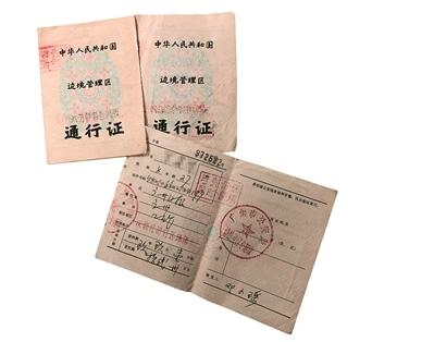 广州日报记者在20多年前去深圳特区时,办理的边防证。