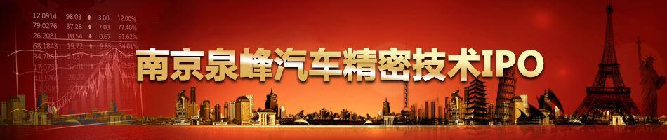 南京泉峰汽车精密技术IPO