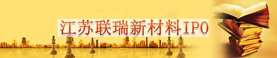 江苏联瑞新材料IPO