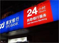 浦发银行成都分行775亿造假案曝光 责任人被立案调查
