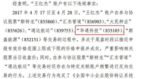 王红杰违规交易涉及的股票(挖贝网wabei.cn配图)