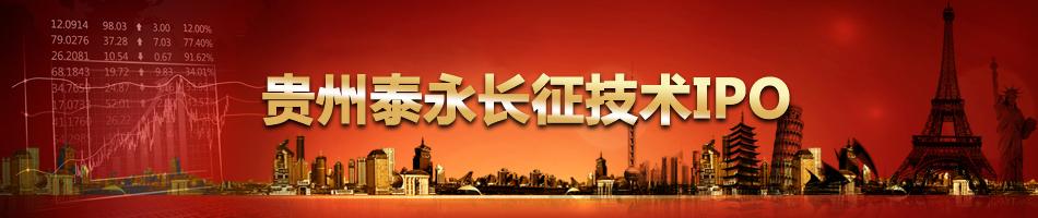 贵州泰永长征技术IPO