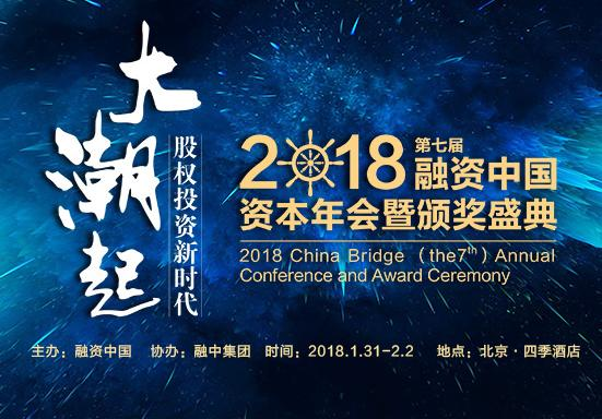2018 Financing China Capital Annual Meeting