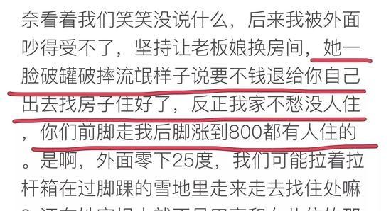 新加坡金沙会娱乐城:黑龙江雪乡宰客事件始末:涉事酒店年末时涨价好几倍