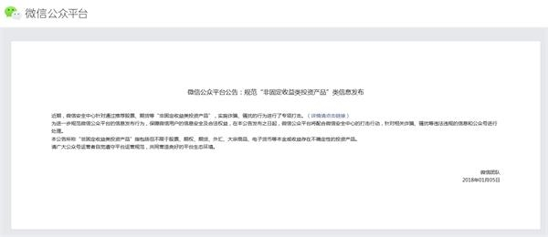 """北京pk10在哪里玩正规:微信公众平台拟规范""""非固定收益类投资产品""""类信息发布"""