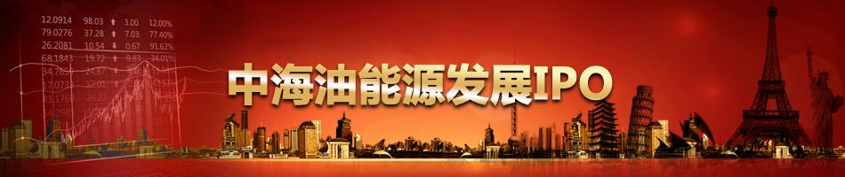 中海油能源发展IPO