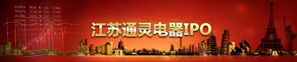 江苏通灵电器IPO