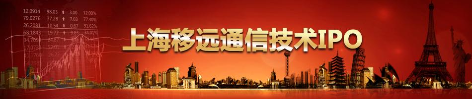 上海移远通信技术IPO