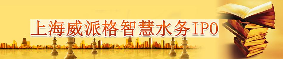 上海威派格智慧水务IPO