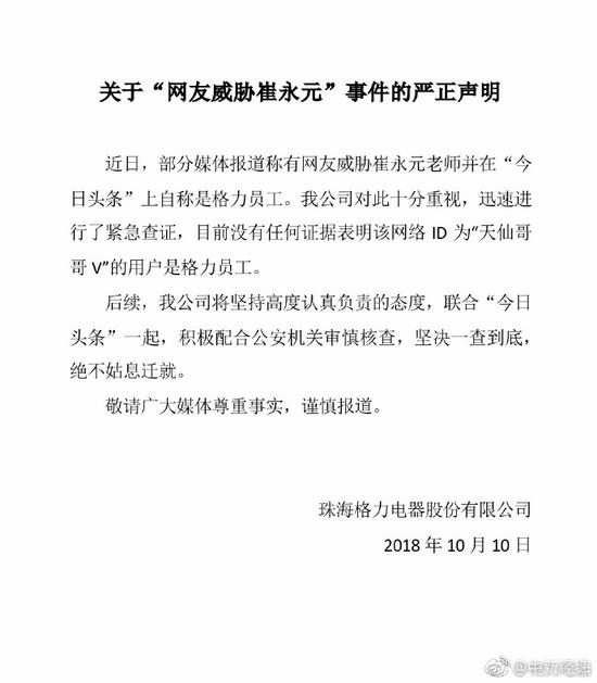 崔永元疑遭格力员工死亡威胁