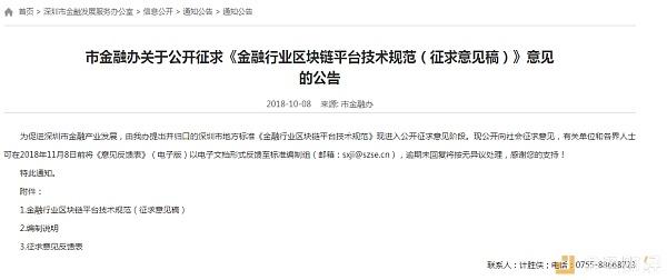 深圳市金融办发布金融行业区块链平台技术规范征求意见稿