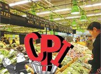 9月CPI同比上涨2.5%创7个月新高 PPI同比上涨3.6%创5个月新低